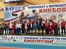 Итоги Чемпионата и первенства России по кикбоксингу, Иркутск_3
