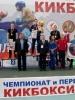 Итоги Чемпионата и первенства России по кикбоксингу, Иркутск_7